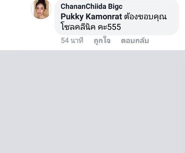 คำติชม_190711_0043
