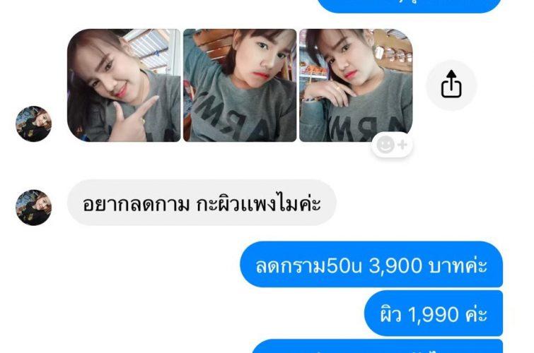 คำติชม_190711_0087